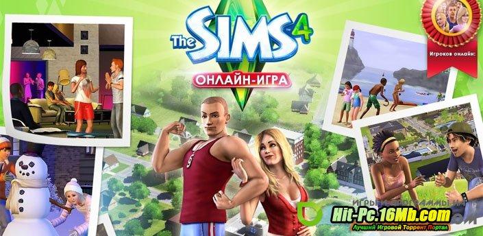 Дополнение The Sims 3 в сумерках; каталог The Sims 3 современная.